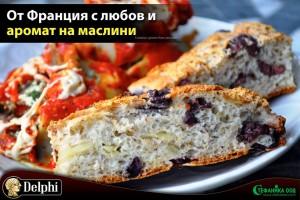 002. Френски хляб с маслини каламата и мащерка