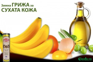 001. Маска за лице с банани и зехтин