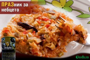 003. Постен ориз с праз и маслини